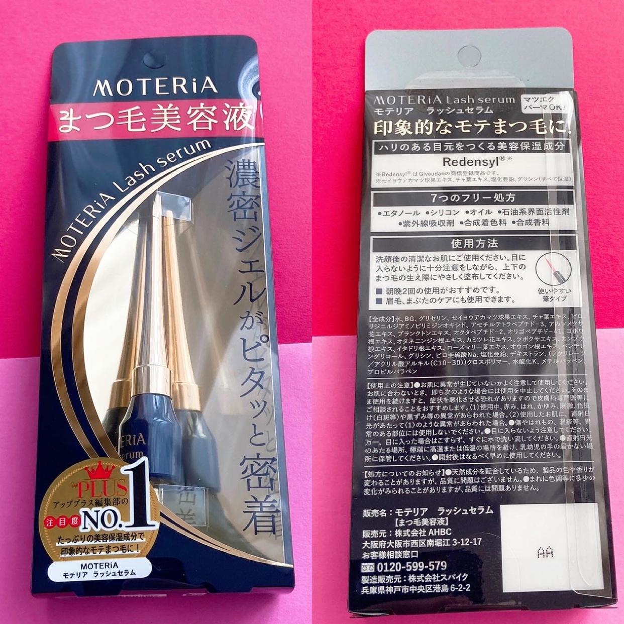 MOTERiA(モテリア) まつげ美容液を使ったyunaさんのクチコミ画像2