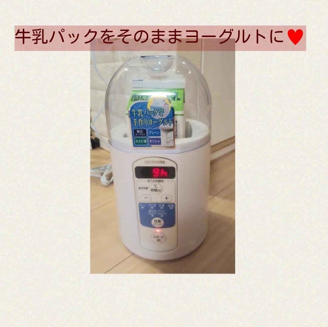 IRIS OHYAMA(アイリスオーヤマ) ヨーグルトメーカー KYM-013を使ったもちきちさんのクチコミ画像1