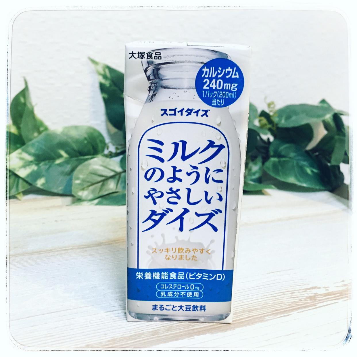大塚食品 ミルクのようにやさしいダイズを使った有姫さんのクチコミ画像1