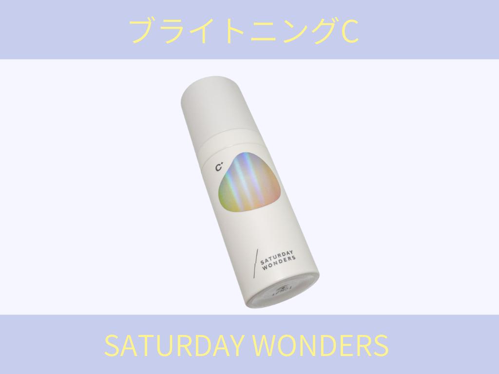 Saturday Wonders(サタデーワンダーズ) ブライトニングセラムC+の良い点・メリットに関するkuraさんの口コミ画像1