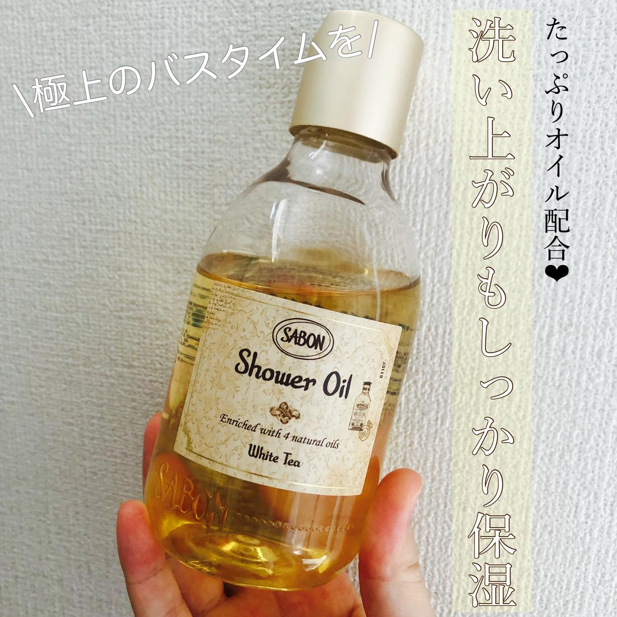 SABON(サボン) シャワーオイルを使ったabeさんのクチコミ画像