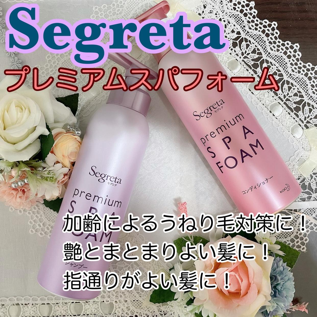 Segreta(セグレタ)プレミアム スパ フォーム シャンプー & コンディショナーを使ったかおきちさんのクチコミ画像
