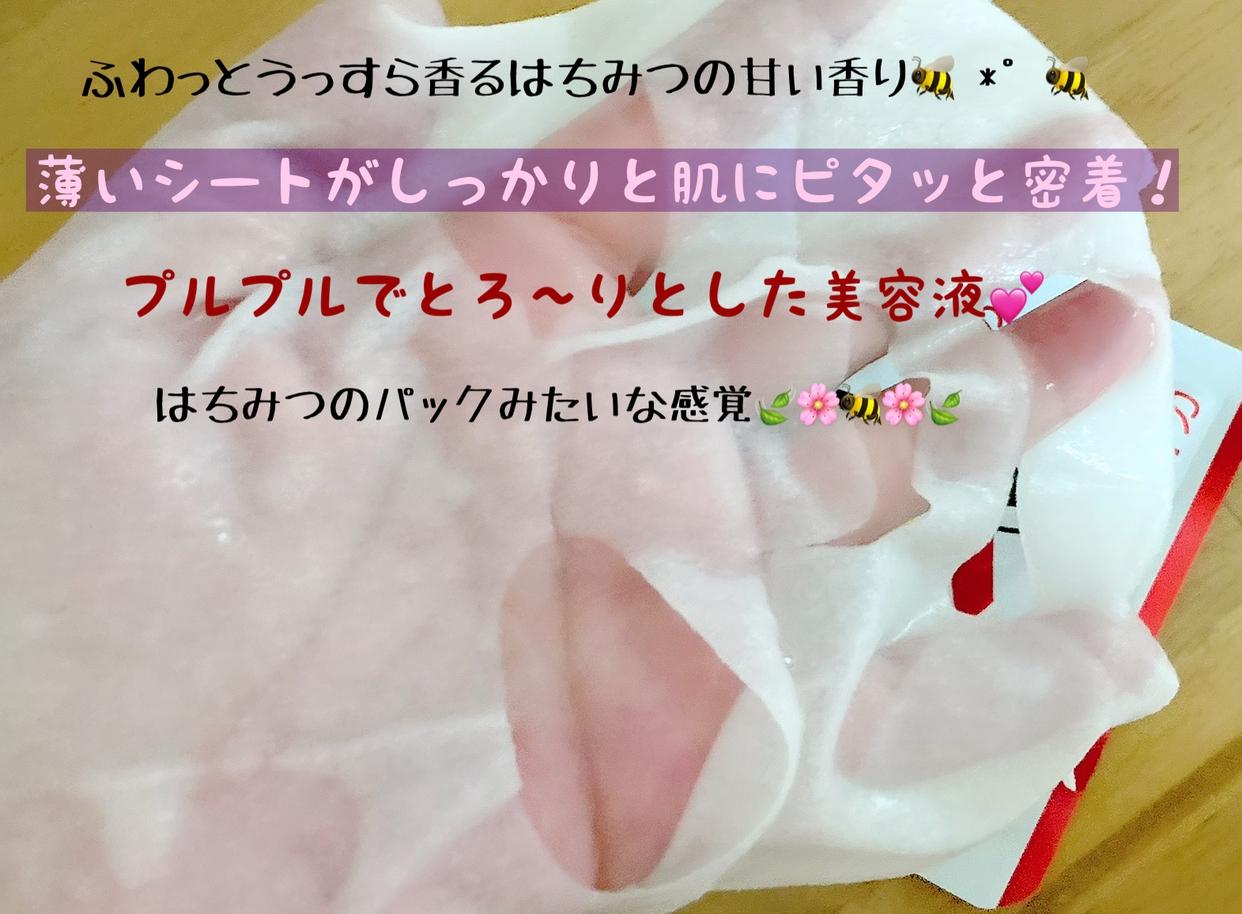 Mittu&Bacchi(ミッツ&バッチ) リッチフェイスマスクを使ったメグさんのクチコミ画像3
