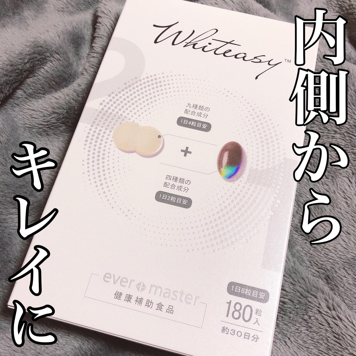 Whiteasy(ホワイトイージー)L-シスチン · ビタミンE含有加工食品を使ったkhさんのクチコミ画像