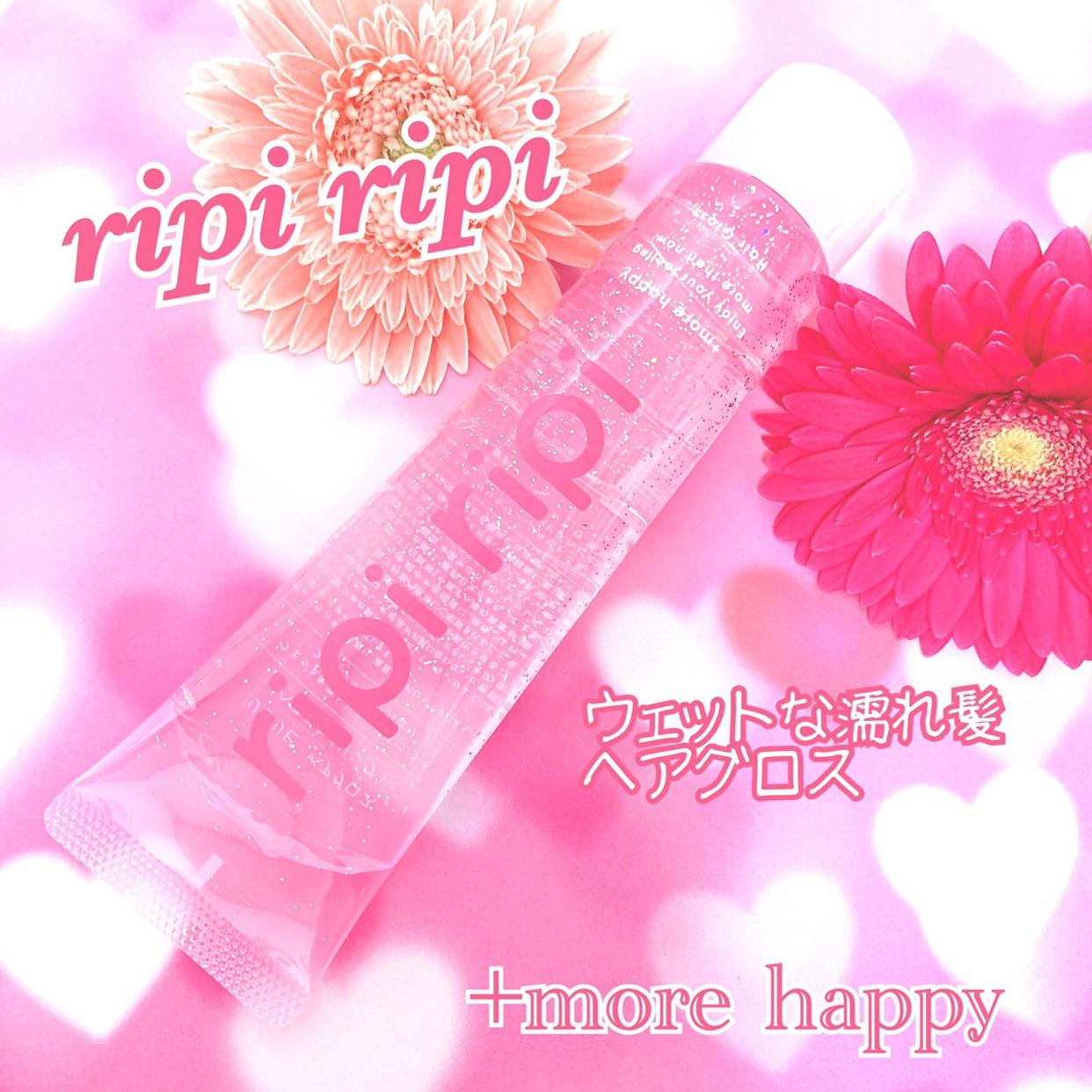 ripi ripi(リピリピ) ヘアグロスを使ったkana_cafe_timeさんのクチコミ画像1