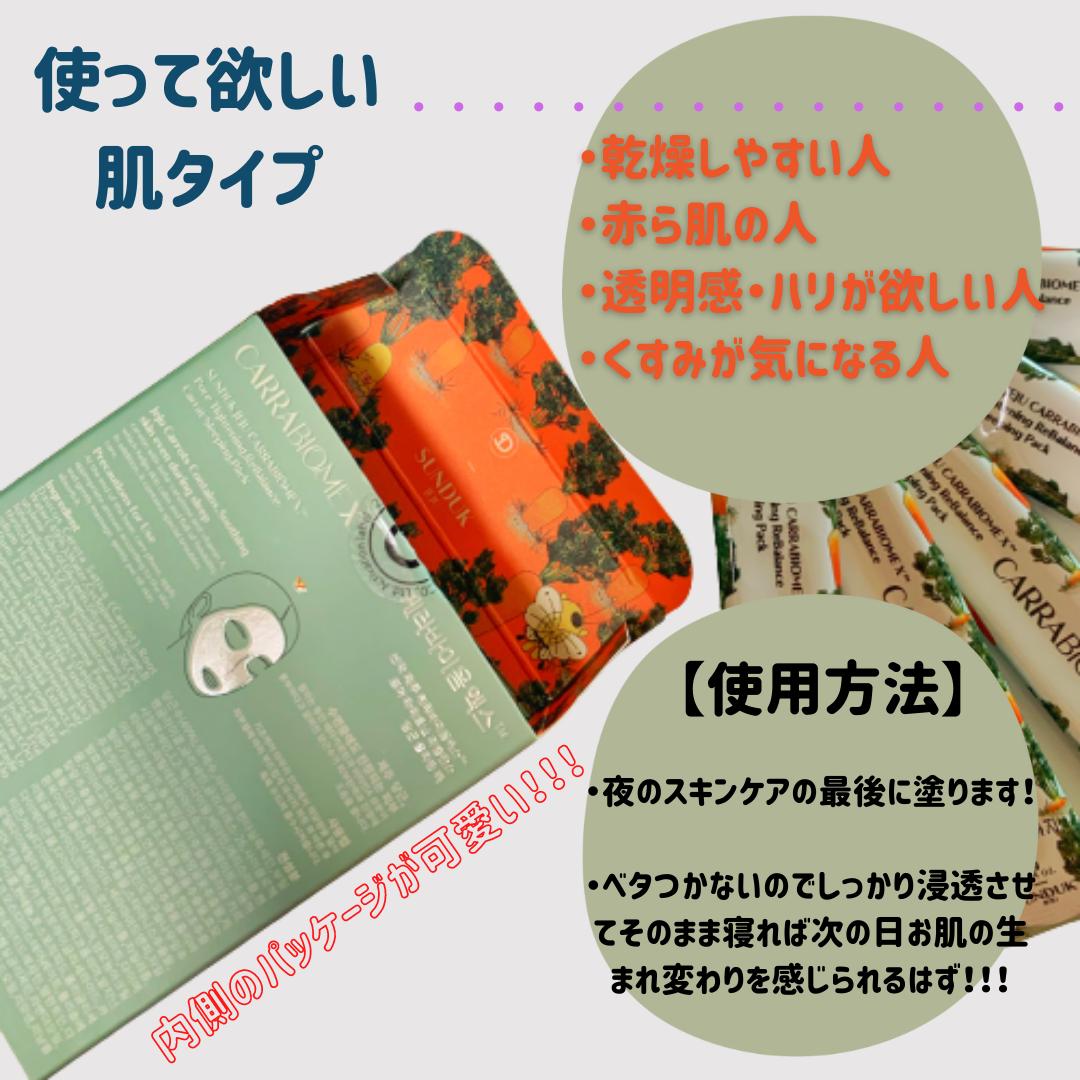 SUNDUK(サンダック)JEJU キャロットスリーピングパックを使ったぽんさやさんのクチコミ画像2
