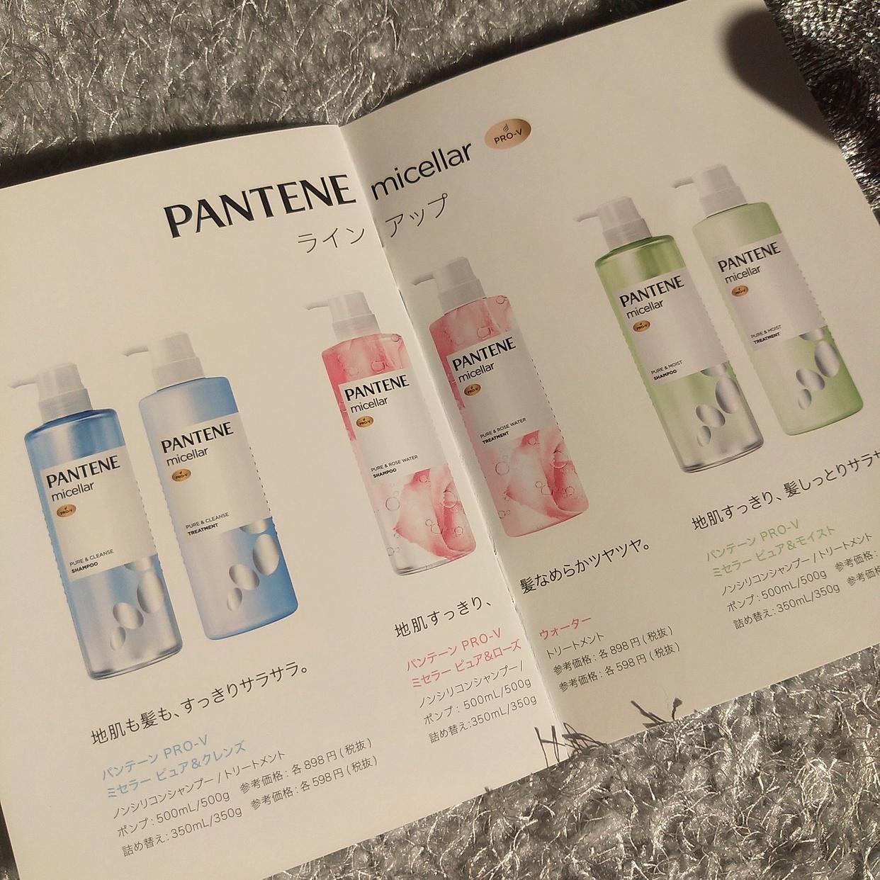 PANTENE(パンテーン)ミセラー ピュア&クレンズ シャンプー&トリートメントを使ったまるもふさんのクチコミ画像8