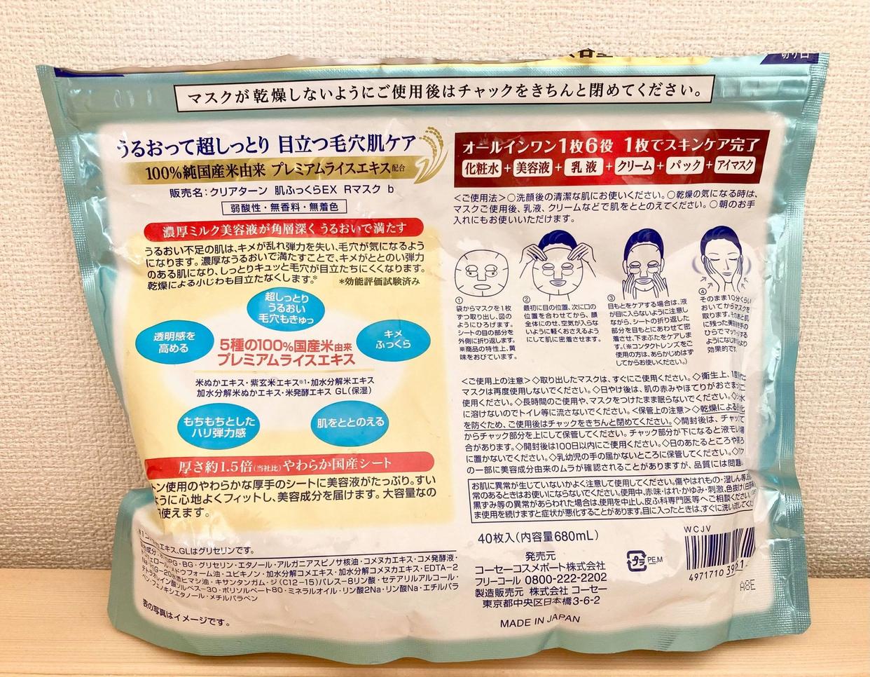 CLEAR TURN(クリアターン) 純国産米マスク EXを使ったEvaさんのクチコミ画像3
