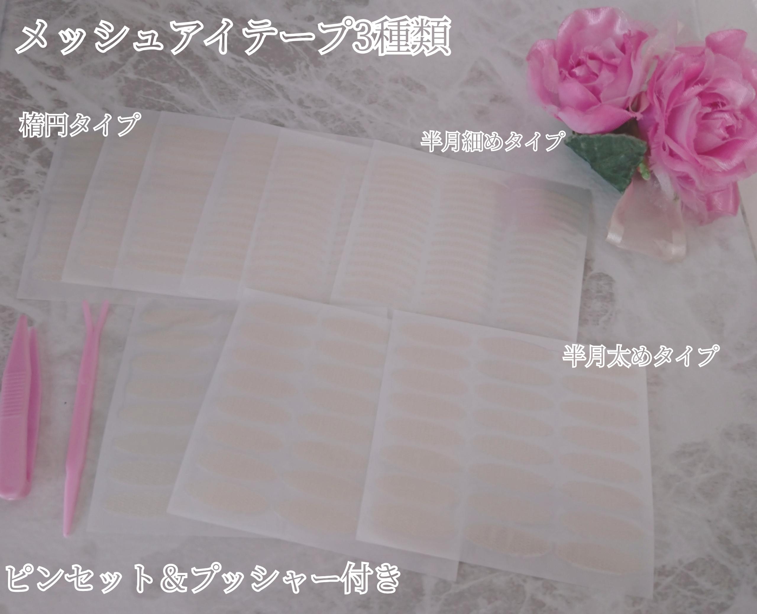 shefun(シェフン)メッシュ アイテープを使ったYuKaRi♡さんのクチコミ画像1