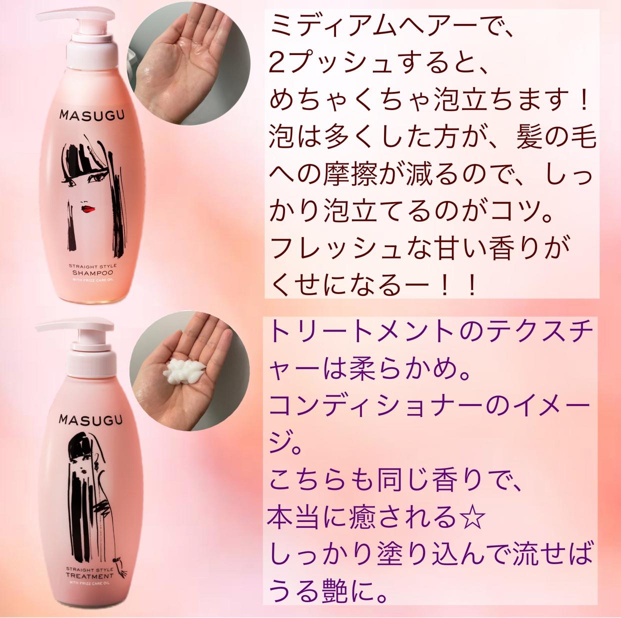 masugu(マッスグ) シャンプーを使ったふっきーさんのクチコミ画像2