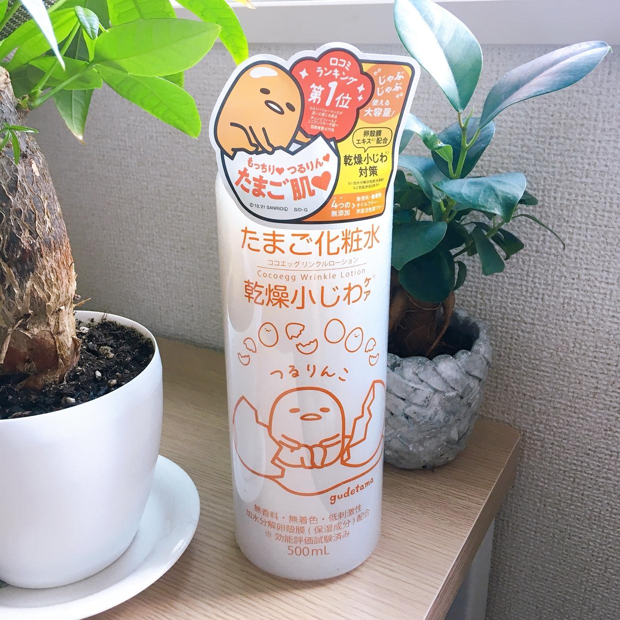 ネットランドジャパン たまご化粧水を使ったMiiさんのクチコミ画像1