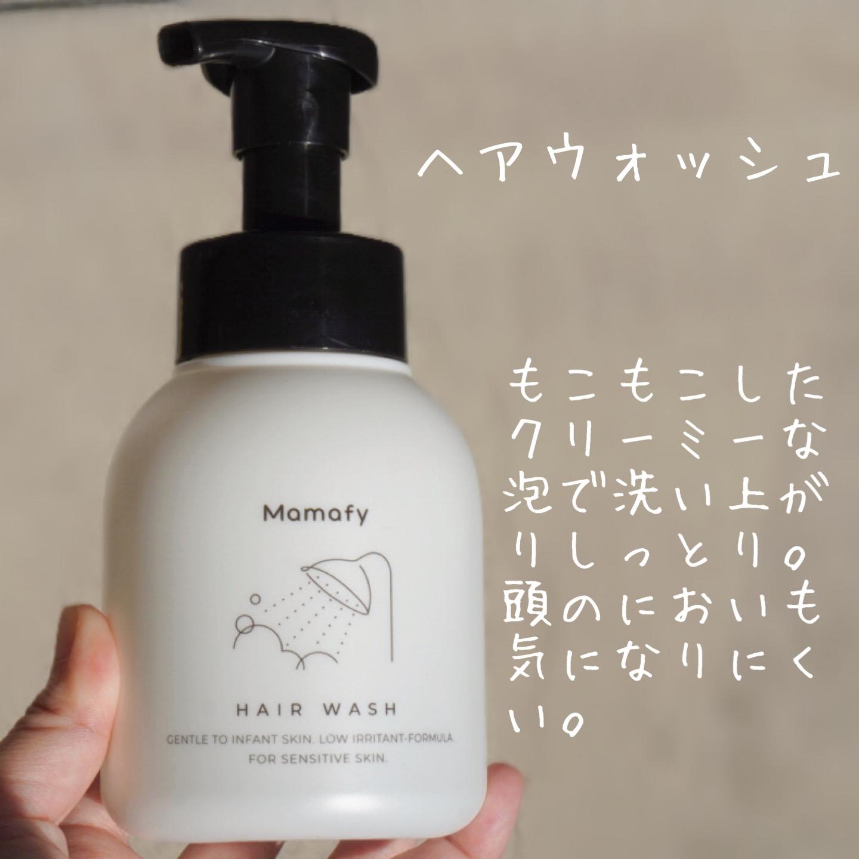 Mamafy(ママフィ)すっきり泡ヘアウォッシュを使ったなゆさんのクチコミ画像1