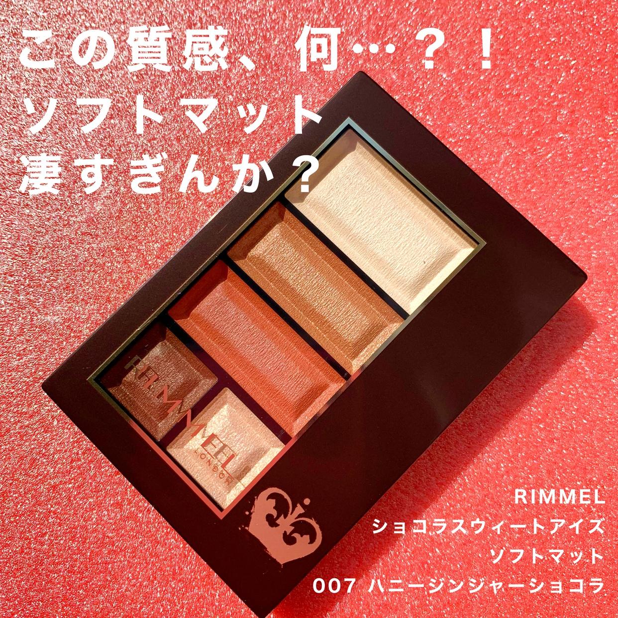 RIMMEL(リンメル)ショコラスウィートアイズ ソフトマットを使ったKeiさんのクチコミ画像