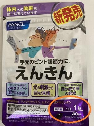 FANCL(ファンケル) えんきんを使ったsa2424さんのクチコミ画像1
