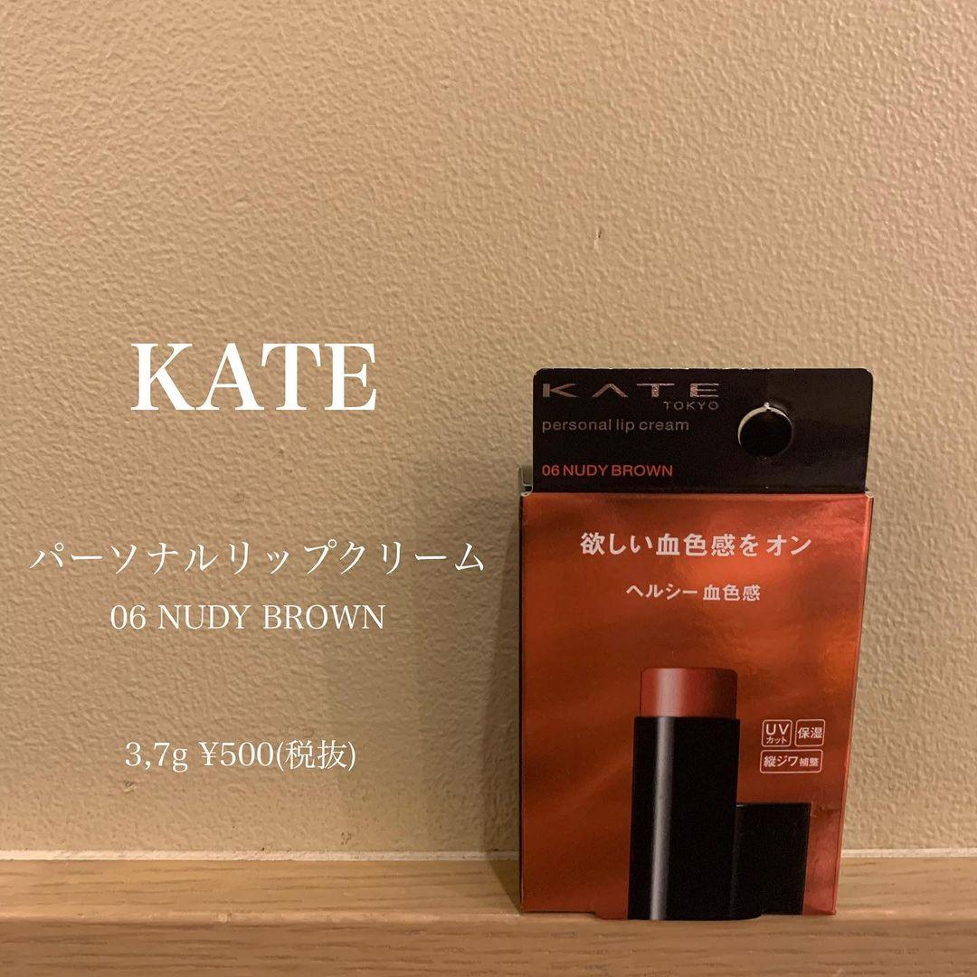 KATE(ケイト) CCパーソナルリップクリームを使ったKARINさんのクチコミ画像