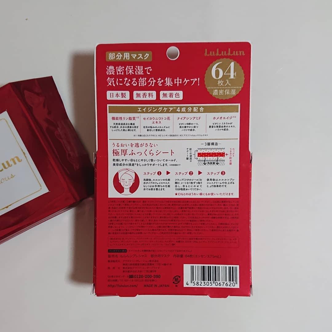 LuLuLun(ルルルン) プレシャス RED 濃密保湿のREDを使ったku.maさんのクチコミ画像3