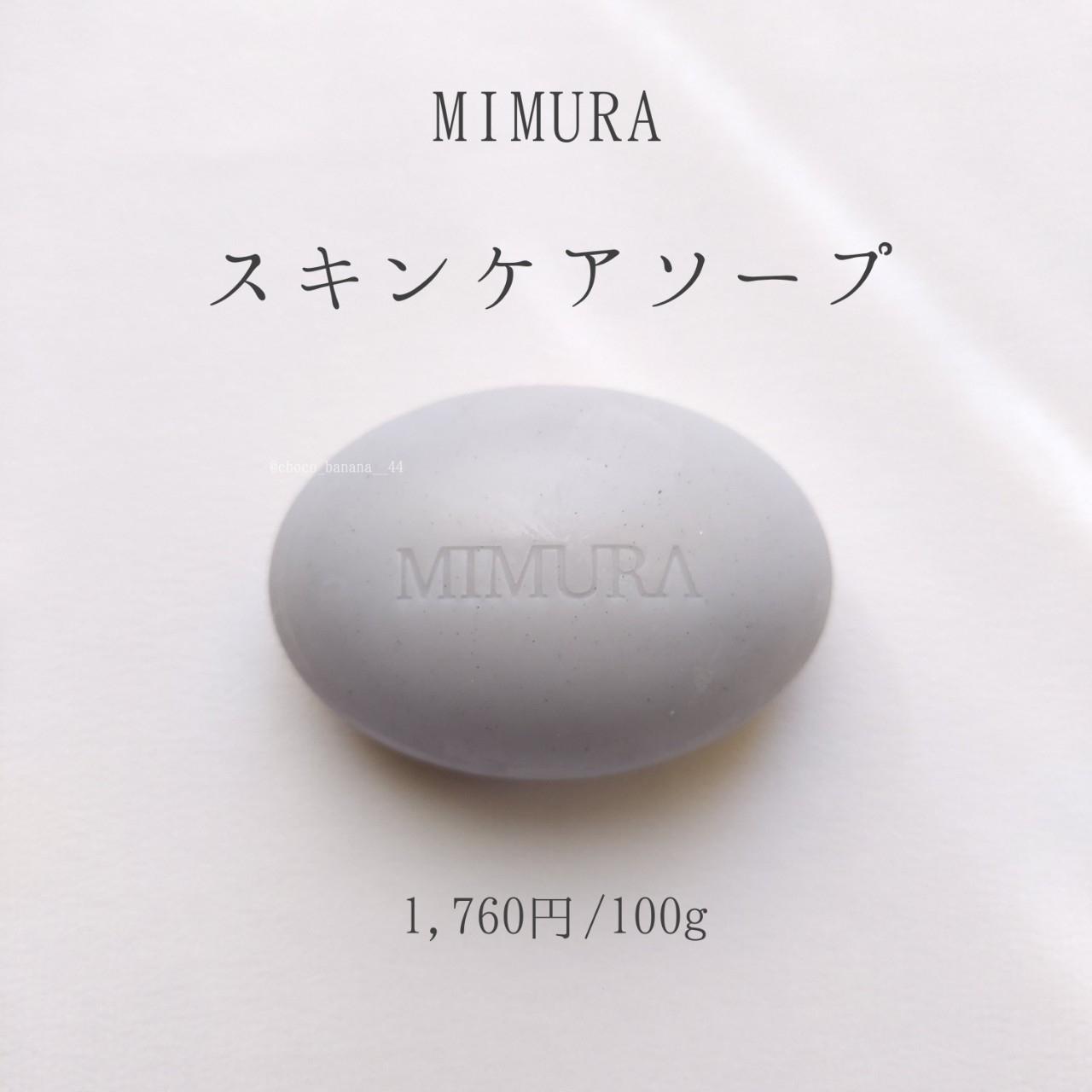 MIMURA(ミムラ) スキンケアソープの良い点・メリットに関するししさんの口コミ画像2