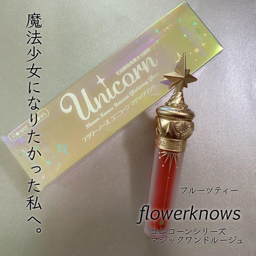 FlowerKnows(フラワーノーズ) ユニコーンシリーズ マジックワンドルージュを使ったマト子さんのクチコミ画像
