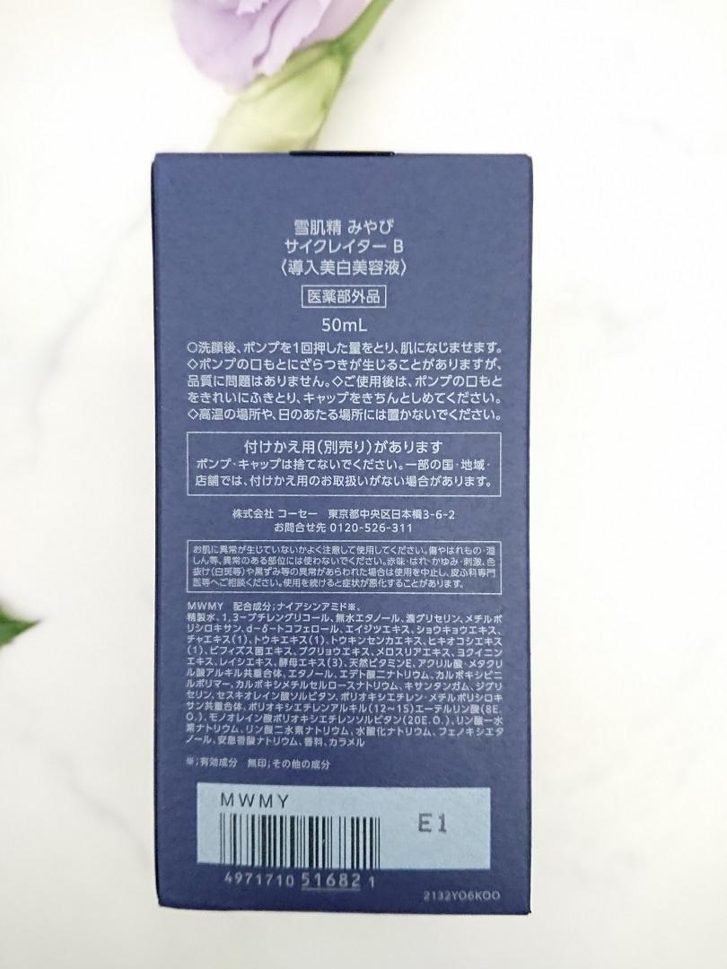 雪肌精 みやび(SEKKISEI MIYABI) サイクレイター Bを使ったbubuさんのクチコミ画像3