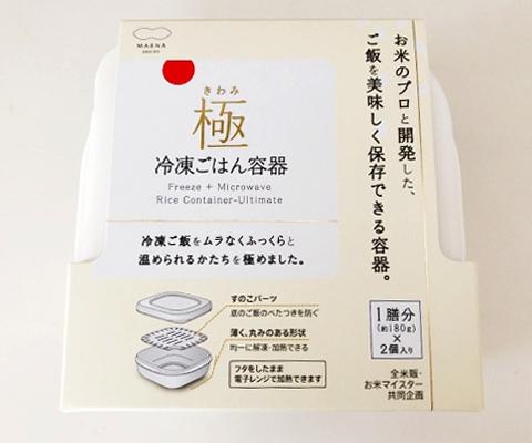 MARNA(マーナ) 極 冷凍ごはん容器に関するohanaさんの口コミ画像1