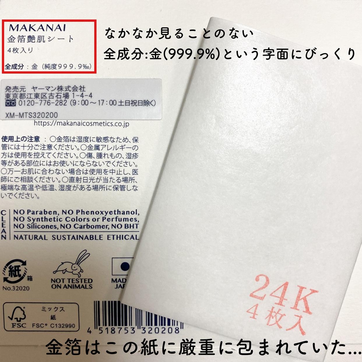 MAKANAI(マカナイ) 金箔シート艶肌マスクを使った只野ひとみさんのクチコミ画像2