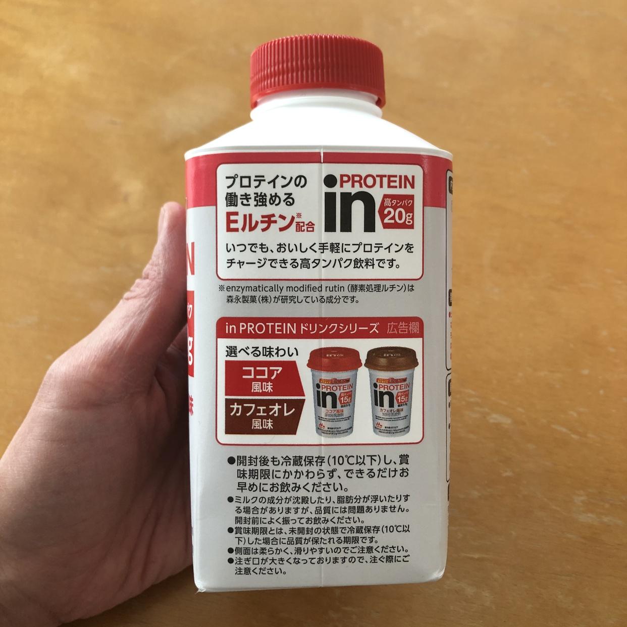 森永製菓(MORINAGA) inプロテインを使ったx15256さんのクチコミ画像3