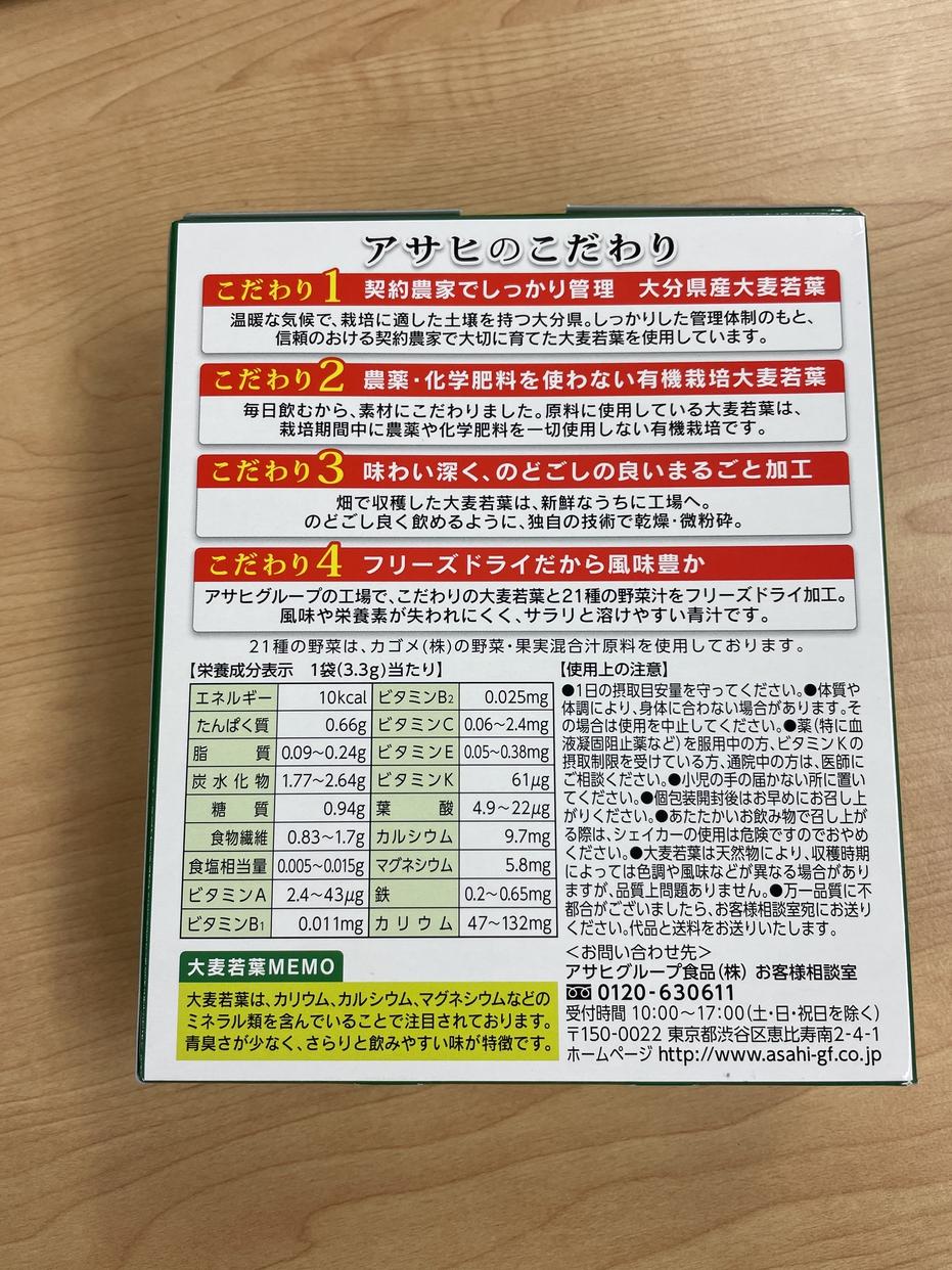Asahi(アサヒグループショクヒン) 青汁と21種の野菜の気になる点・悪い点・デメリットに関するサキさんの口コミ画像2