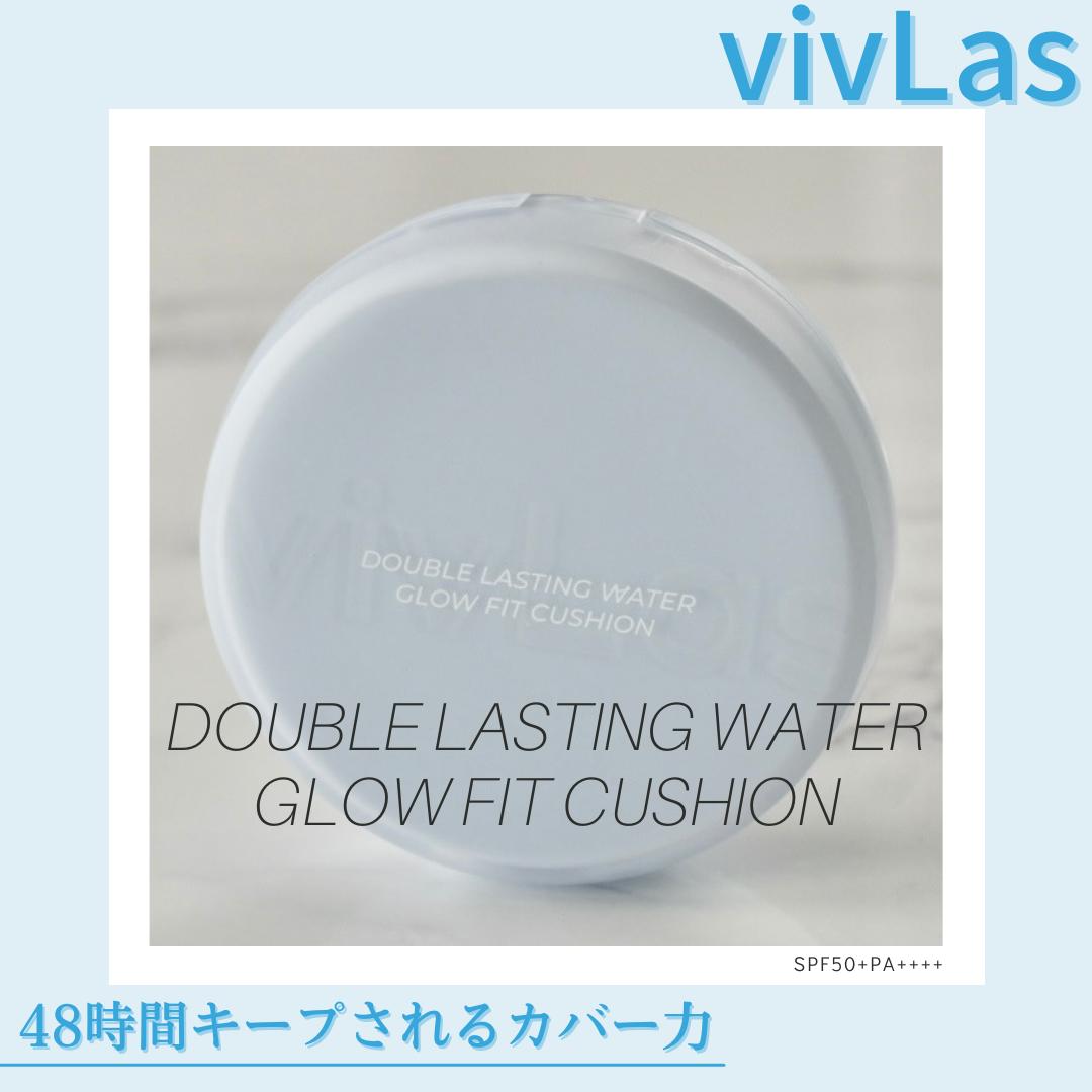 VIVLAS(ヴィヴラス) ダブルラスティングウォーターグローフィットクッションの良い点・メリットに関するみゆさんの口コミ画像1