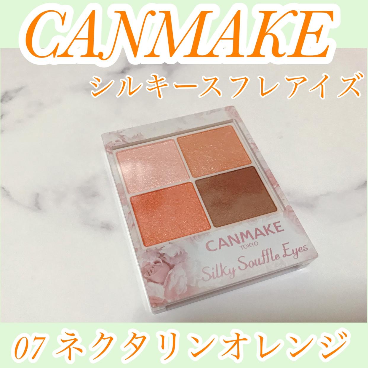 CANMAKE(キャンメイク)シルキースフレアイズを使ったMarukoさんのクチコミ画像