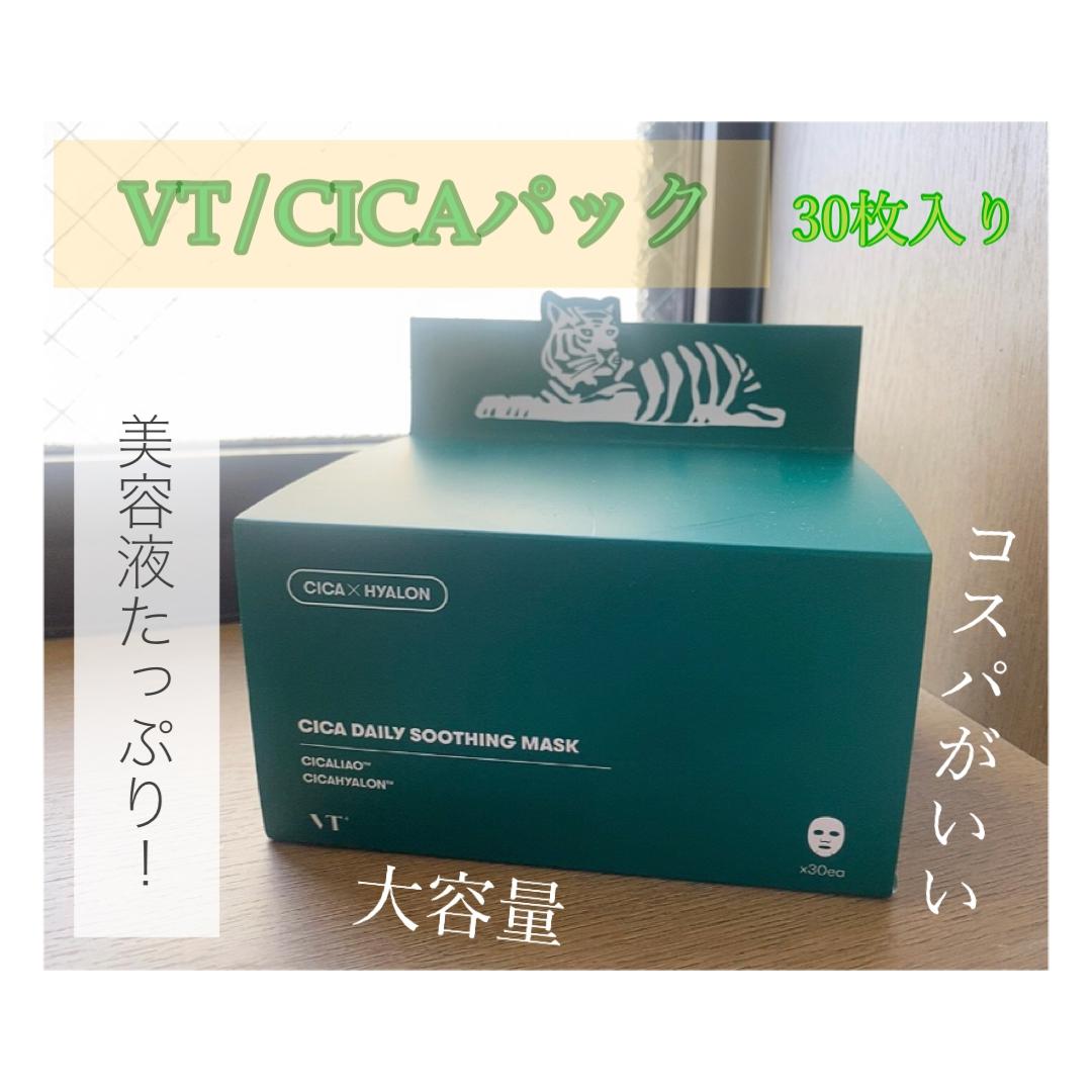 VT COSMETICS(ヴイティコスメティックス) シカデイリースージングマスクを使ったイエベさん💛🌼🌻さんのクチコミ画像1