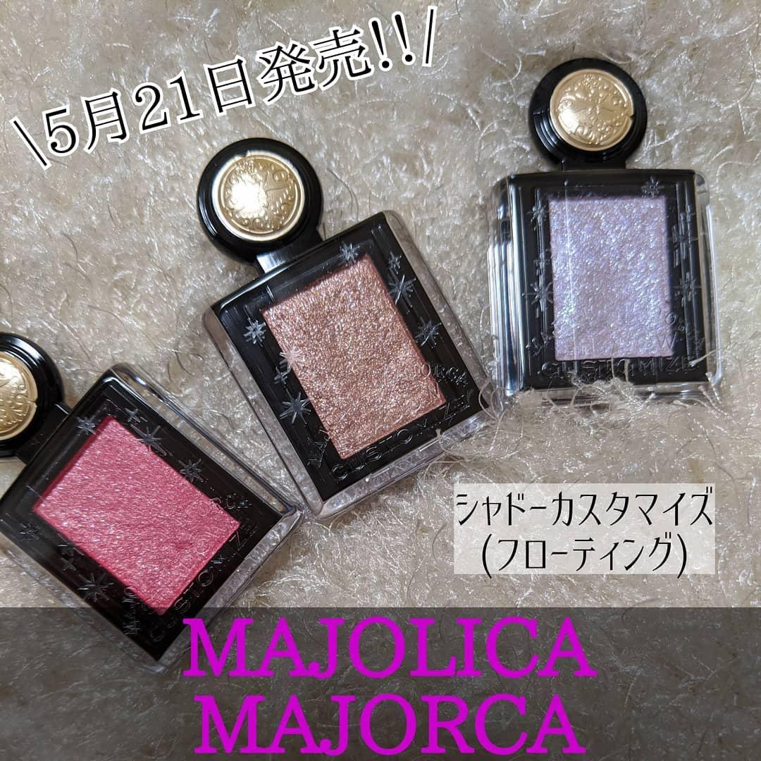 MAJOLICA MAJORCA(マジョリカ マジョルカ) シャドーカスタマイズ (フローティング)を使ったいまもんさんのクチコミ画像