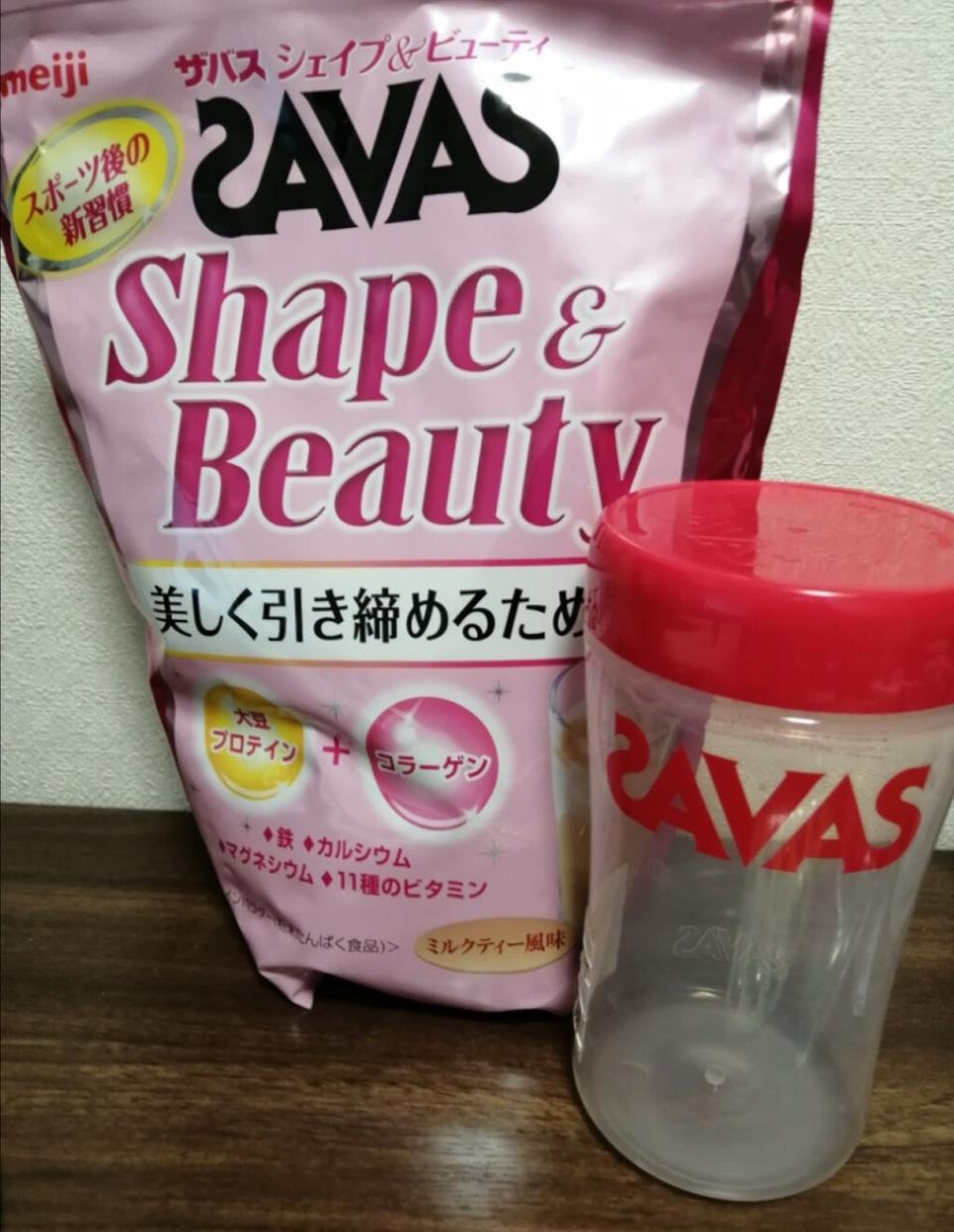 SAVAS(ザバス) シェイプ&ビューティを使ったお肉ちゃんさんのクチコミ画像