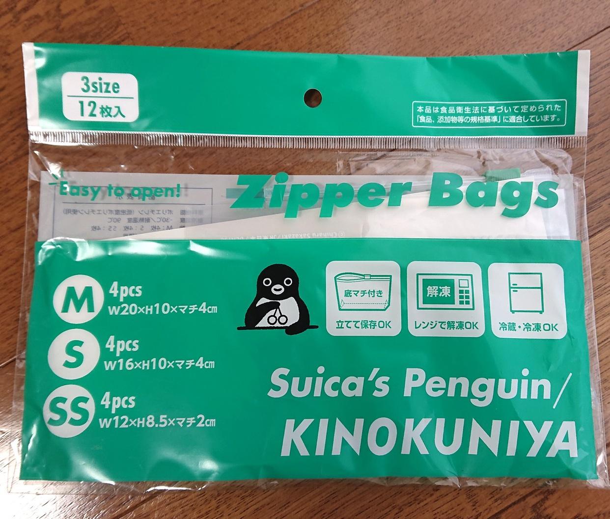 紀ノ国屋(KINOKUNIYA)スライドジッパーバッグ Sを使ったあんころさんのクチコミ画像3