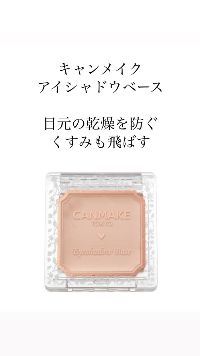 CANMAKE(キャンメイク) アイシャドウベースを使ったkomameさんのクチコミ画像1