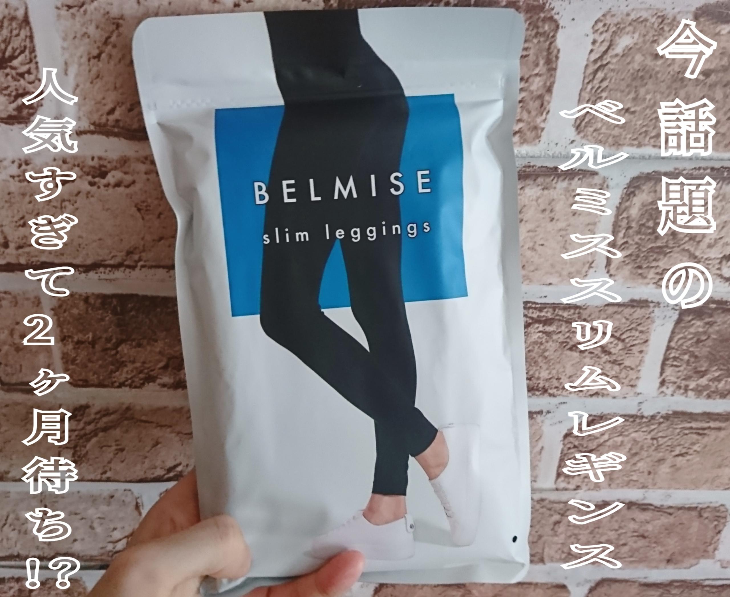 BELMISE(ベルミス) スリムレギンスの良い点・メリットに関するYuKaRi♡さんの口コミ画像1