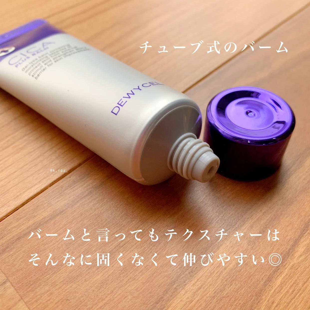 DEWYCEL(デュイセル) シカプラス バームクリームを使ったKeiさんのクチコミ画像2