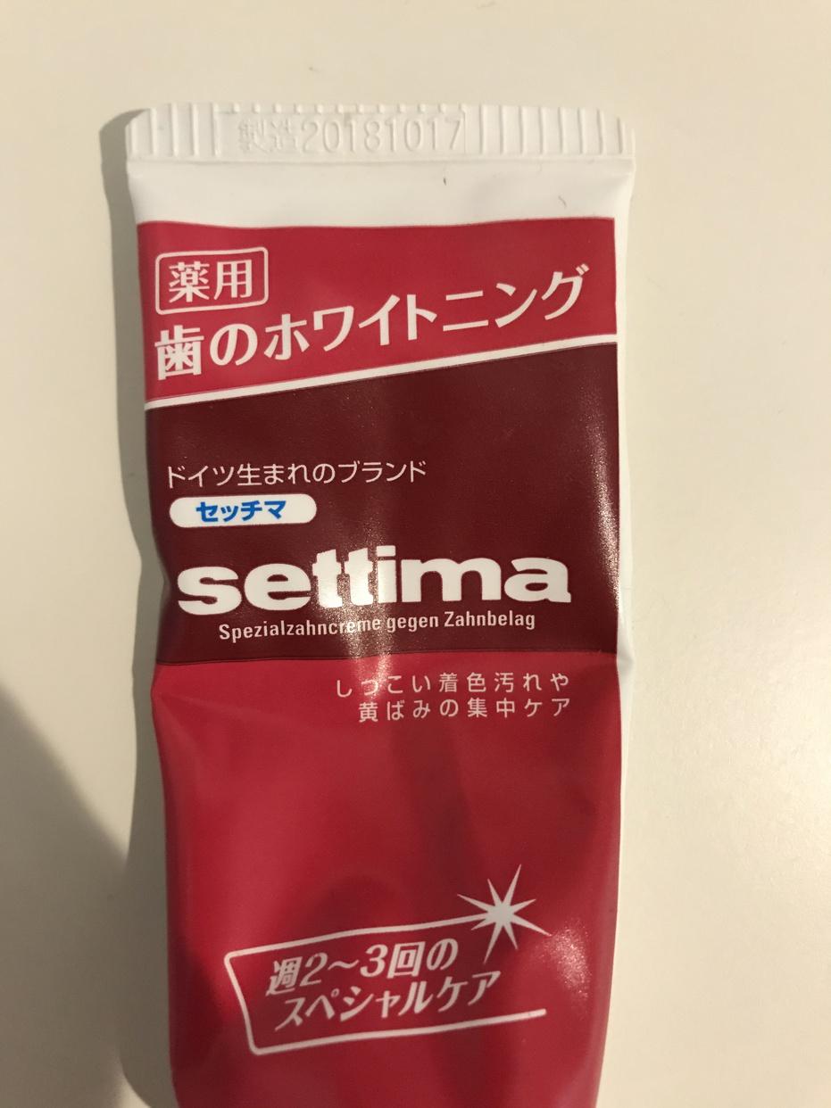 settima(セッチマ)はみがき スペシャルを使ったせつなさんのクチコミ画像1