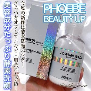 PHOEBE BEAUTY UP(フィービービューティーアップ)パウダーウォッシュを使った Sachikaさんのクチコミ画像
