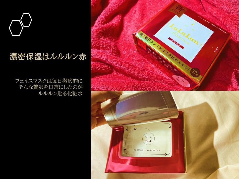 LuLuLun(ルルルン) プレシャス RED 濃密保湿のREDを使った完熟玉子さんのクチコミ画像2