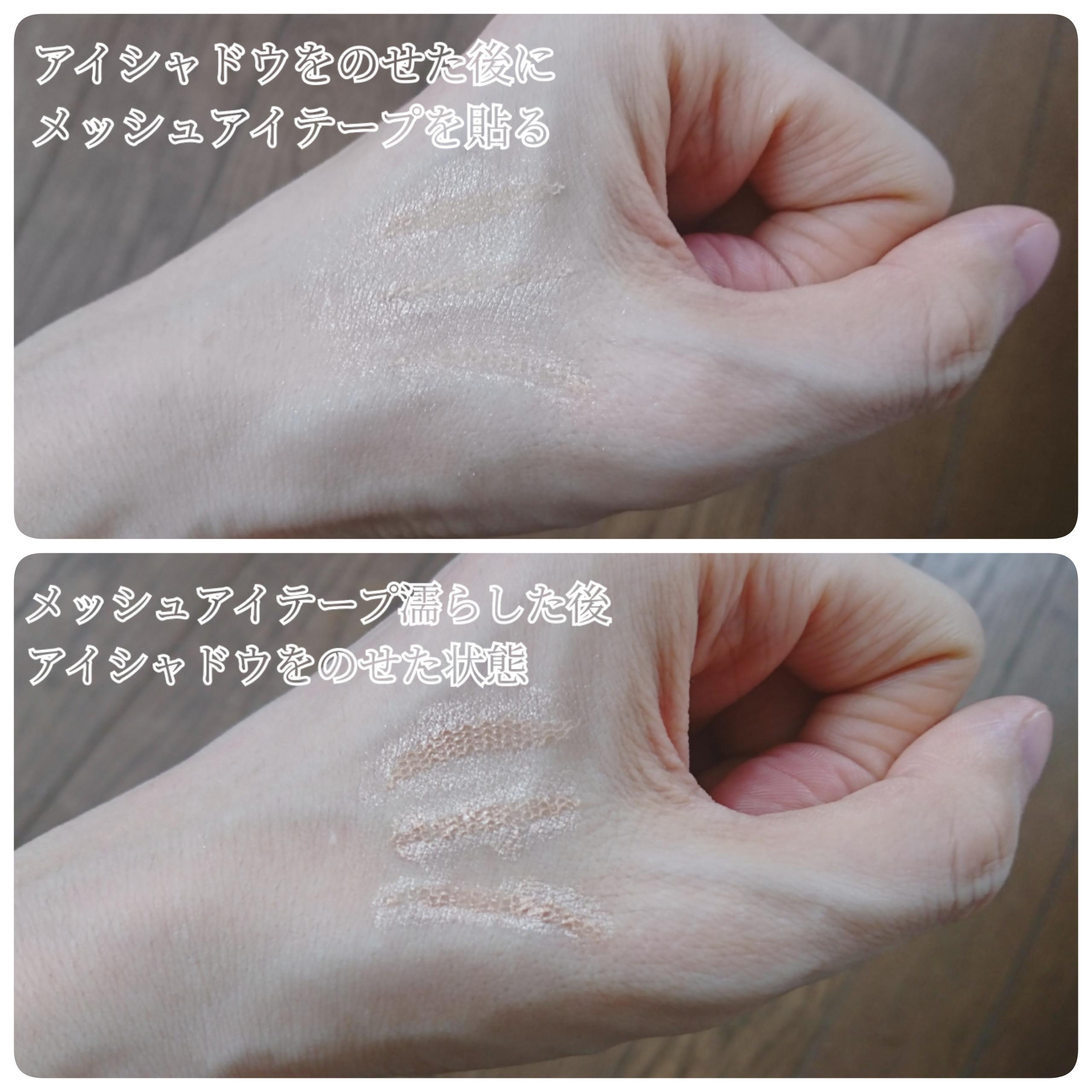 shefun(シェフン)メッシュ アイテープを使ったYuKaRi♡さんのクチコミ画像7