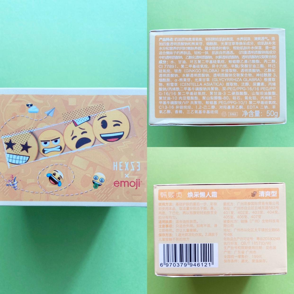 HEXZE(ヘックスゼ) emoji モイスト ジェル クリームに関するyunaさんの口コミ画像1