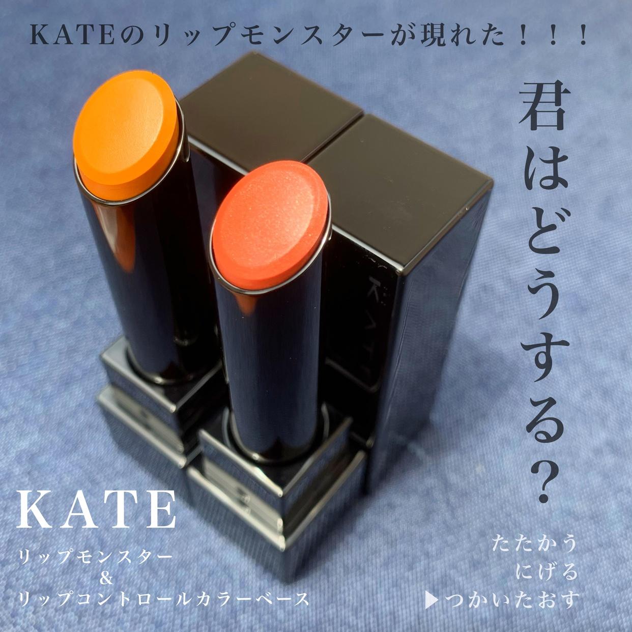 KATE(ケイト) リップモンスターを使ったKeiさんのクチコミ画像1
