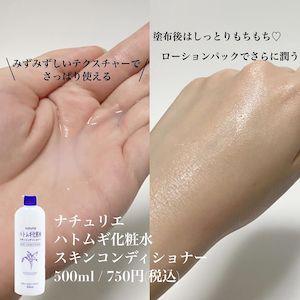 naturie(ナチュリエ) ハトムギ化粧水 スキンコンディショナーに関するaraさんの口コミ画像2