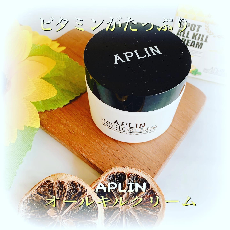 APLIN(アプリン) オールキルクリームの良い点・メリットに関するsnowmiさんの口コミ画像1