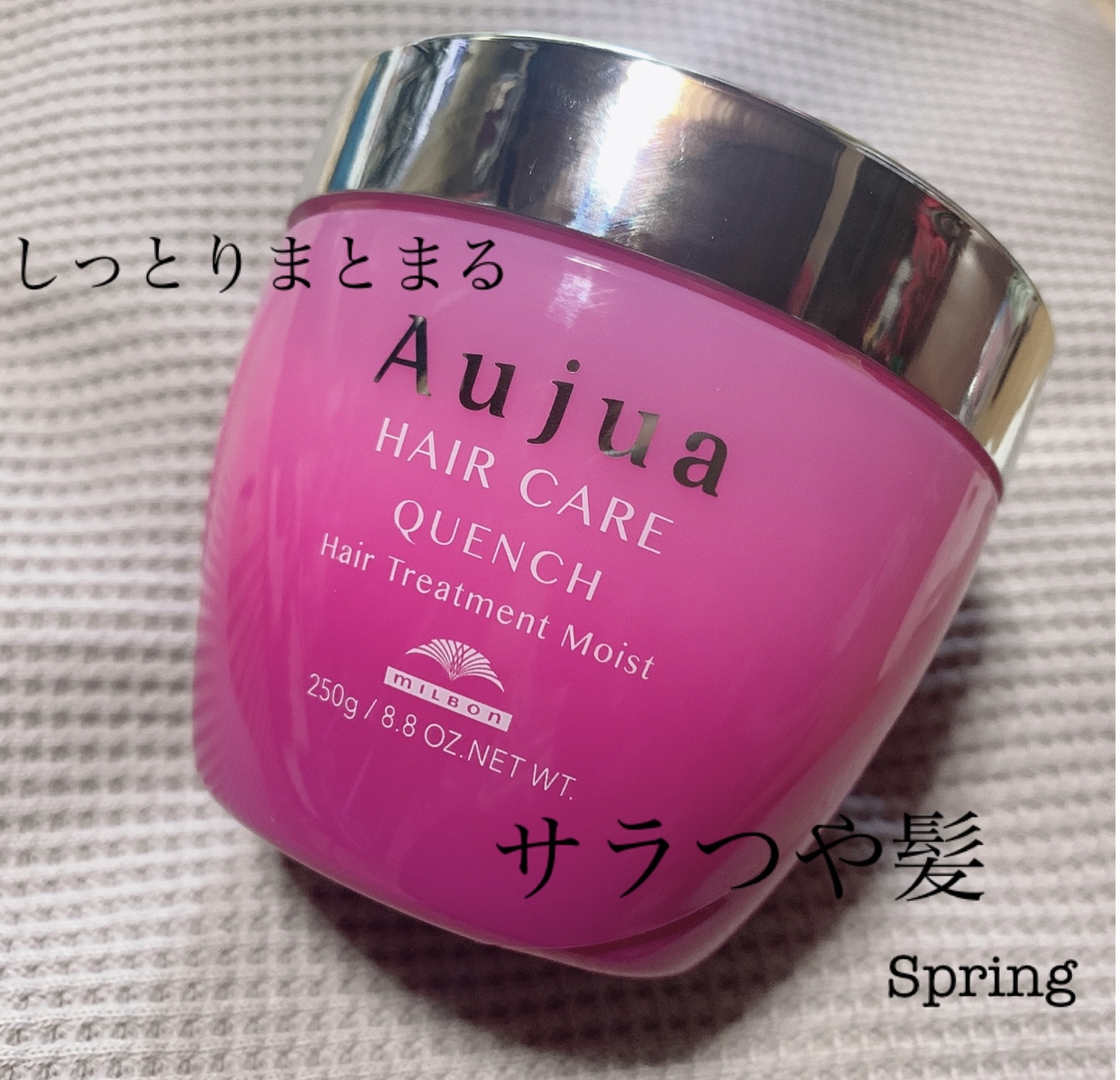 Aujua(オージュア) クエンチ ヘアトリートメント モイストを使ったspringさんのクチコミ画像1