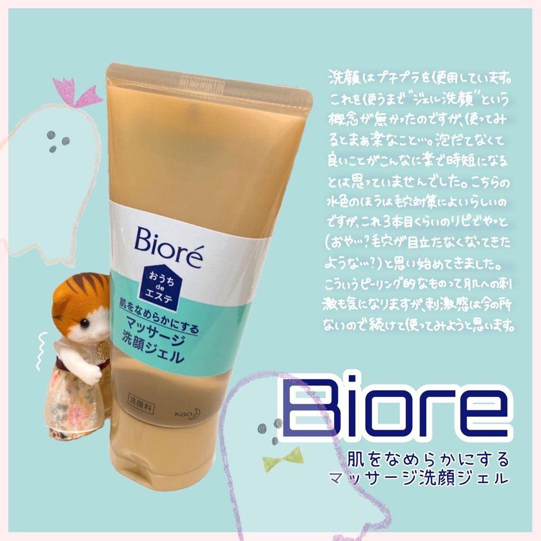 Bioré(ビオレ)洗顔ジェル なめらかを使った             たまごろうさんのクチコミ画像