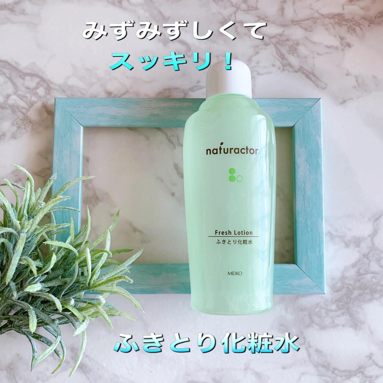 naturactor(ナチュラクター) フレッシュローション(ふきとり化粧水)を使ったsnowmiさんのクチコミ画像