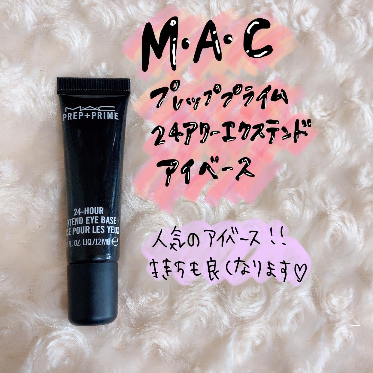 M・A・C(マック) プレップ プライム 24 アワー エクステンド アイ ベースを使ったASAMIさんのクチコミ画像1