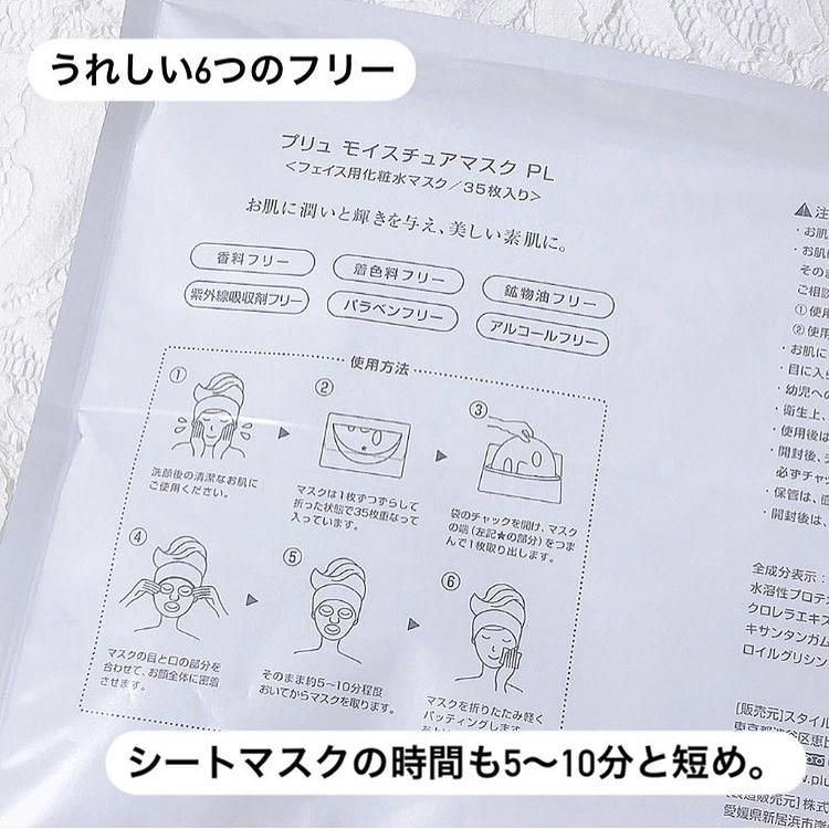 PLuS(プリュ) プラセンタ モイスチュア マスクを使ったののこのこさんのクチコミ画像2