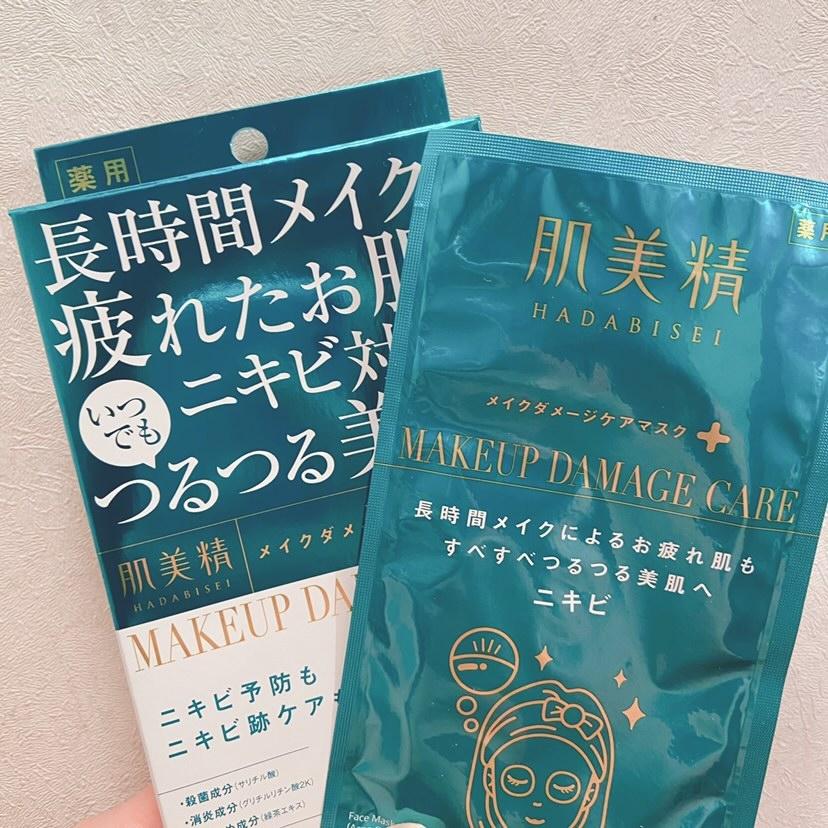 肌美精(はだびせい)ビューティーケアマスク(ニキビ)を使った Marikoさんのクチコミ画像